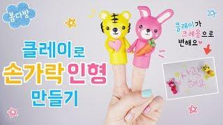 클레이로 귀여운 동물 손가락 인형 만들기 (호랑이 토끼) 클레이가 크레용으로 변해요♡
