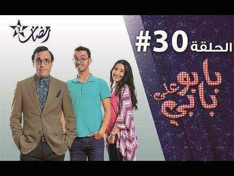 Babou Ala Babi - Ep 30 - بابو على بابي الحلقة