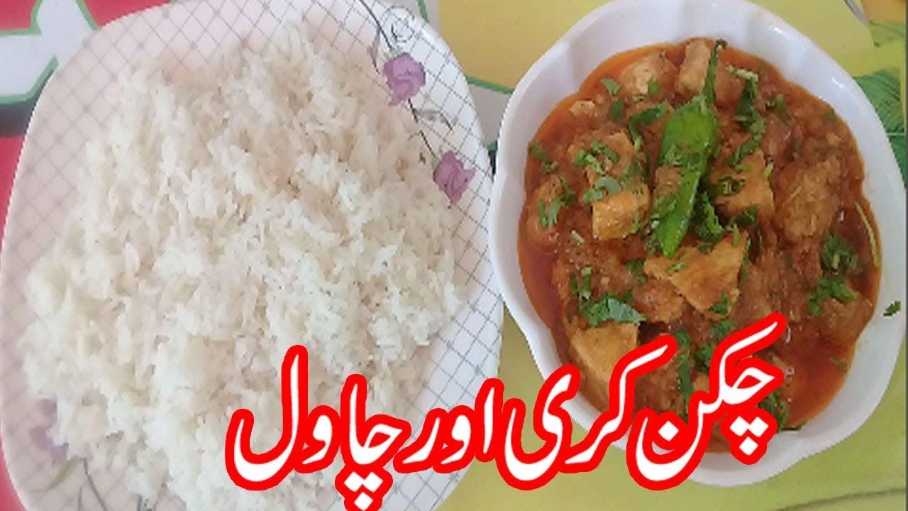 SIMPLE CHICKEN CURRY RECIPE/PAKISTANI FOOD RECIPES IN URDU ...