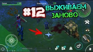 Surviving again # 12. KVADRAKOPTER on my base! We pass the event with top loot