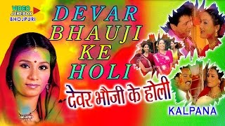 Kalpana - Holi 2016 Special - DEVAR BHAUJI KE HOLI - Bhojpuri Video Songs Jukebox [ Hamaarbhojpuri ]