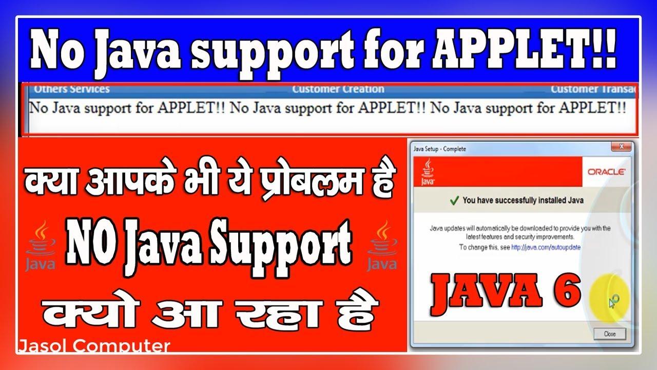 No Java support for APPLET!! | no java support for applet ...