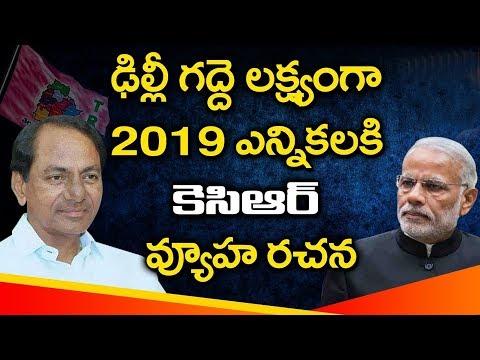CM KCR Has Big Plans For 2019 Elections In Telangana | కేసీఆర్ సరికొత్త ఎత్తుగడ..!