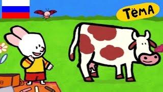 Рисунки Тёмы : учимся рисовать корову. Обучающий мультфильм для детей
