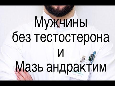 Мужчины без тестостерона. Синдром Каллмана. Синдром Клайнфельтера. Синдром Прадера-Вилли