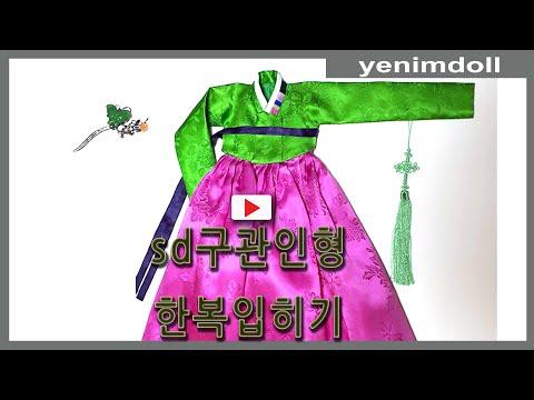 bjd doll fashion_Korean traditional clothing Hanbok_ how to wear _구관한복옷소개