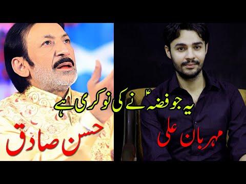 Hassan Sadiq Qasida Whatsapp Status | Mehrban Ali New Video Whatsapp Status