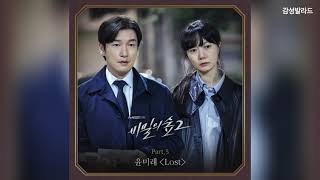 윤미래(Yoon Mi Rae) - Lost  / 비밀의 숲 2 OST Part 5