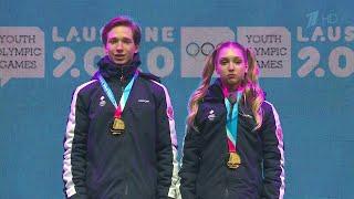 Двойная победа в танцах и медали у девушек одиночниц на Юношеской олимпиаде в Лозанне