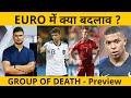 Euro 2020 में कौन-कौन से बदलाव ? Group F preview and prediction – Germany, Portugal, France Hungary