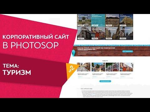 Web design с нуля  Сайт туристического агенства  Урок 2