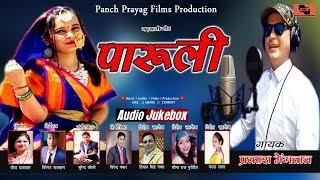Paruli || पारुली || New latest Garhwali DJ song 2019 || Prakash Mengwal || Birender Panwar