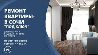Ремонт квартиры в Сочи! Дизайнерский ремонт в Сочи! Ремонт в Сочи под ключ 2020