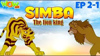 Animated Series | Simba - The Lion King | Shere Khan | Kids Cartoon | Ep 2-1 | Wow Kidz