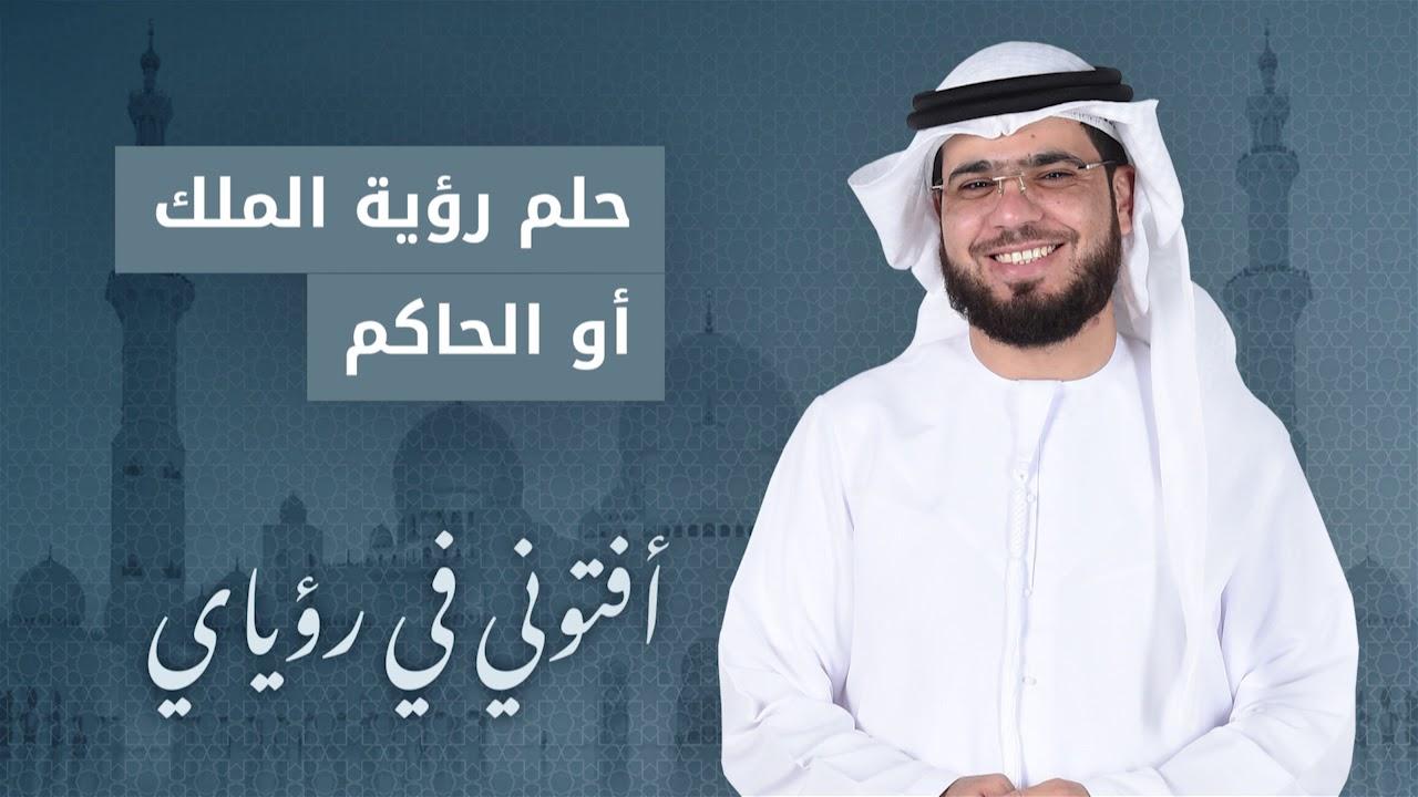 تفسير الحلم بالملك أو الحاكم مع الشيخ الدكتور وسيم يوسف Youtube