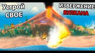 Устрой свое извержение вулкана ! ( Eruption )