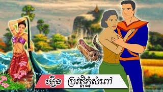 រឿងភ្នំសំពៅ និទានខ្មែរ  |Cambodia fairy tale | Anima 4KH