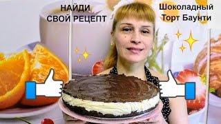 Шоколадный торт баунти - простой рецепт торта на праздничный стол