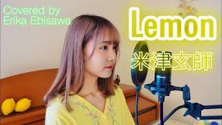 『Lemon』- Yonezu Kenshi 米津玄師 -【Cover 歌ってみた】