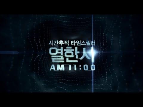씨네쿡HD '열한시(AM 11:00, 2013)' - 기다려지는 신작영화