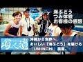 海ぶどう摘み取り体験お客様の感想|沖縄県糸満市で観光なら【海ん道(UMINCHI)うみんち】
