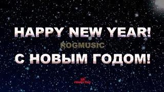 ROGMUSIC (Александр Рогозин) - Happy New Year Planet (С Новым Годом Планета)
