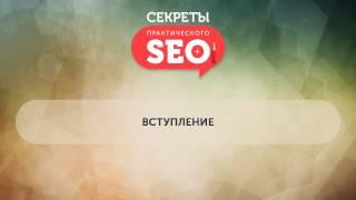 Вступление - видеокурс «Секреты практического SEO»