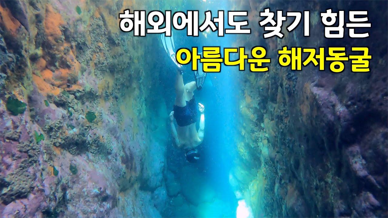 [수심 8M] 숨이 저절로 멎을 것 같은 엄청난 수중 동굴