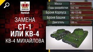 КВ-4 Михайлова - Замена СТ-1 или КВ-4 - Будь готов! - от Homish [World of Tanks]