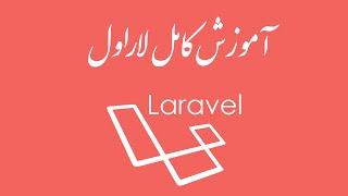 Laravel همه چیز در مورد لاراول