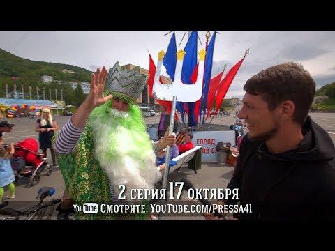 видео: Камчатский городовой 2-я серия