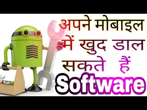 Mobile Me Software Kaise Daale || How To Upload Software In Mobile || Software Upload Kare