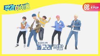 [Weekly Idol] 투모로우바이투게더 2020 랜…