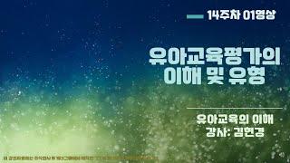 """유아교육의 이해 14주차 01영상 """"유아교육평…"""