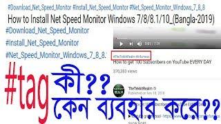 How to Use Hashtags on your YouTube Video (Bangla-2019)- ভিডিওতে হ্যাশট্যাগগুলি কীভাবে ব্যবহার করবেন