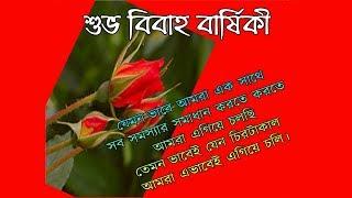 শুভ বিবাহ বার্ষিকী l Shuvo bibaho barshiki l Marriage anniversary wishes in bengali