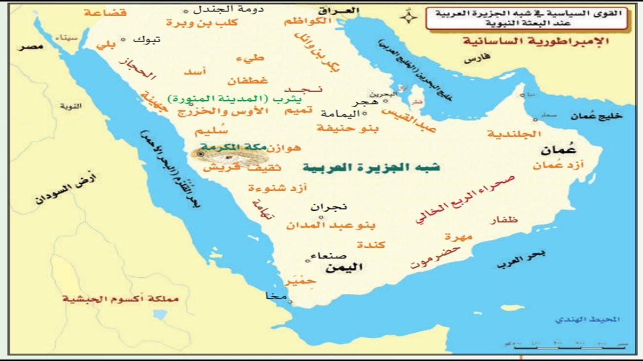 الحالة السياسية في شبه الجزيرة العربية قبل الإسلام الدرس الثالث Youtube
