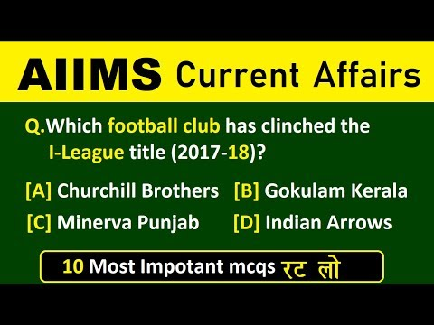 ✌NEW 10 Most Imp. GK for AIIMS 2018   10 most asked GK + Current Affairs mcqs   By Arvind Arora