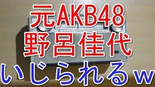 元AKB48の野呂佳代さん話に展開w褒められてるのか悪口を言われてるのか...