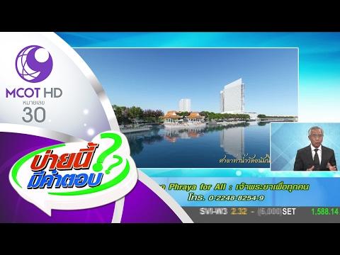 ย้อนหลัง บ่ายนี้มีคำตอบ (10 ก.พ.60) Chao Phraya for All : เจ้าพระยาเพื่อทุกคน | ช่อง 9 MCOT HD