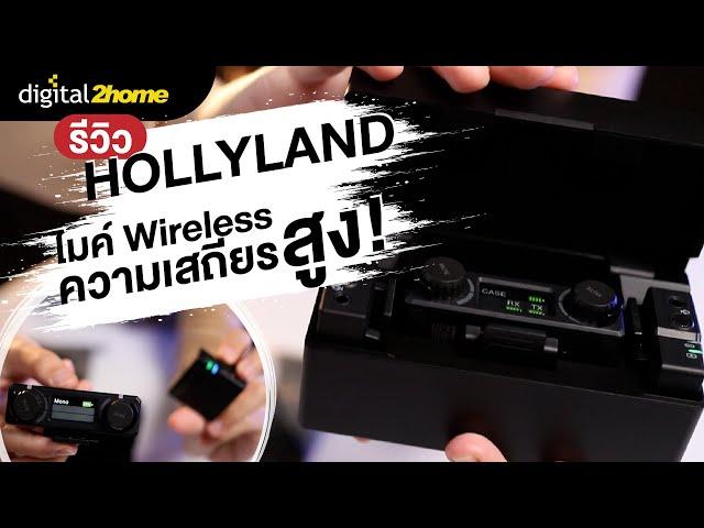 รีวิว Hollyland Lark 150 ไมค์wireless ฟังก์ชั่นเกินคุ้ม #wirelessmic #ไมค์ไวเลส #hollylandlark150