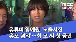유튜버 양예원 '노출사진 유포 혐의'…최 모 씨 첫 공판 (2018.09.06/뉴스투데이/MBC)