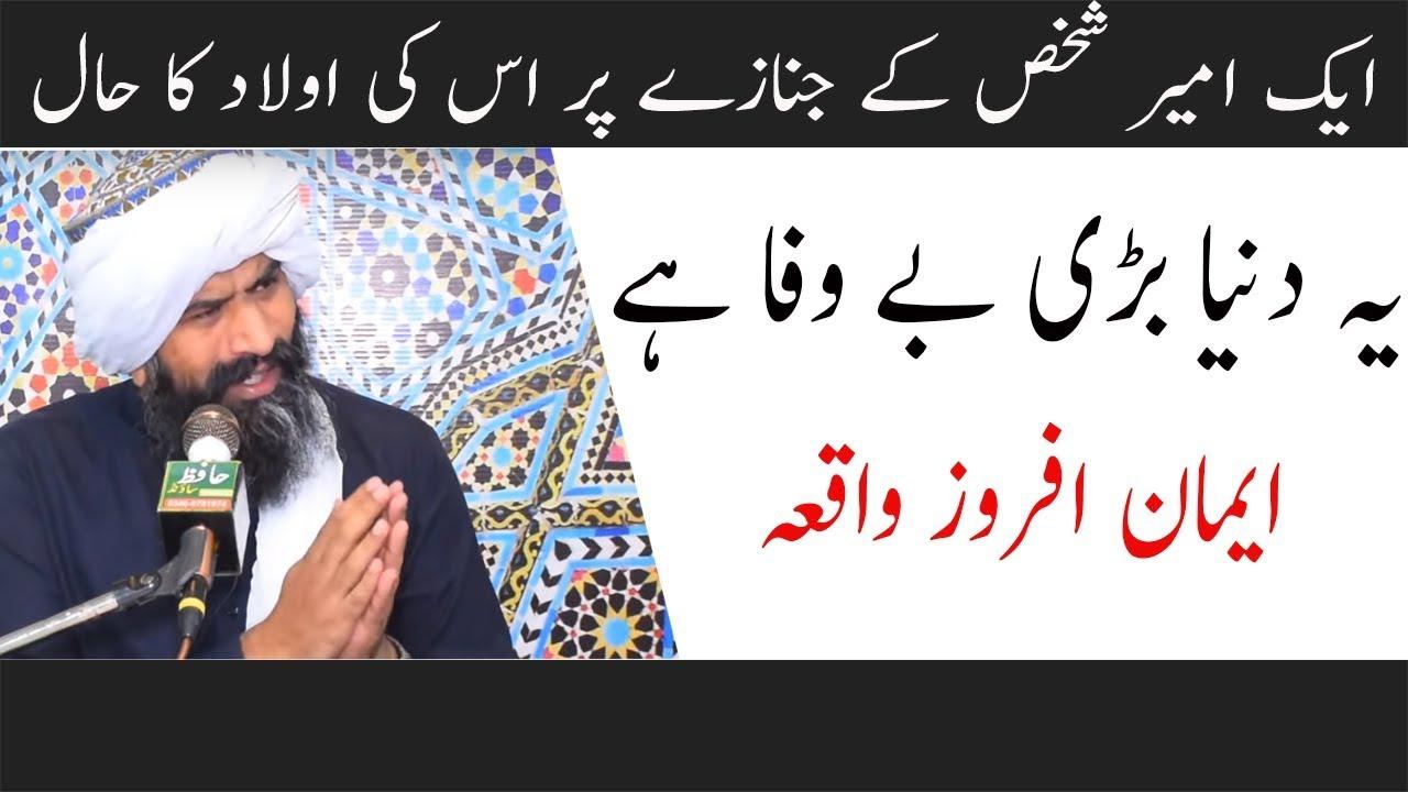 Ye  Dunya bari Bewafa he SAHIB | Dr Suleman Misbahi |  Emotional Video