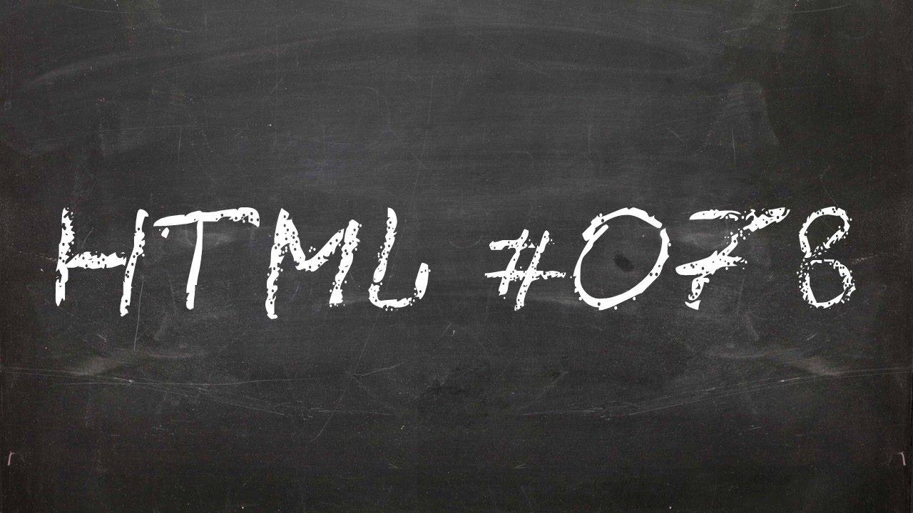 Что делать если браузер не поддерживает фреймы. HTML тег noframes