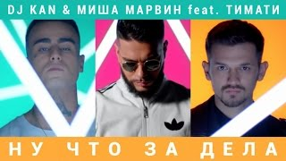 DJ Kan — Ну что за дела ft. Миша Марвин & Тимати