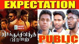 CCV Expectation : படம் நல்ல இருக்குமா..? நல்ல இருக்காதா..? | Public Talk | Chennai Express