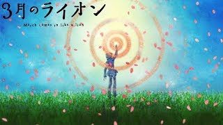Gambar cover March comes in like a lion - Ending 2 | Orion