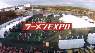 西日本最大級のラーメンイベント 「ラーメンEXPO」 2014年末に行われま...