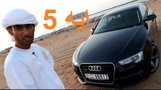 أودي إيه 5 Audi A5