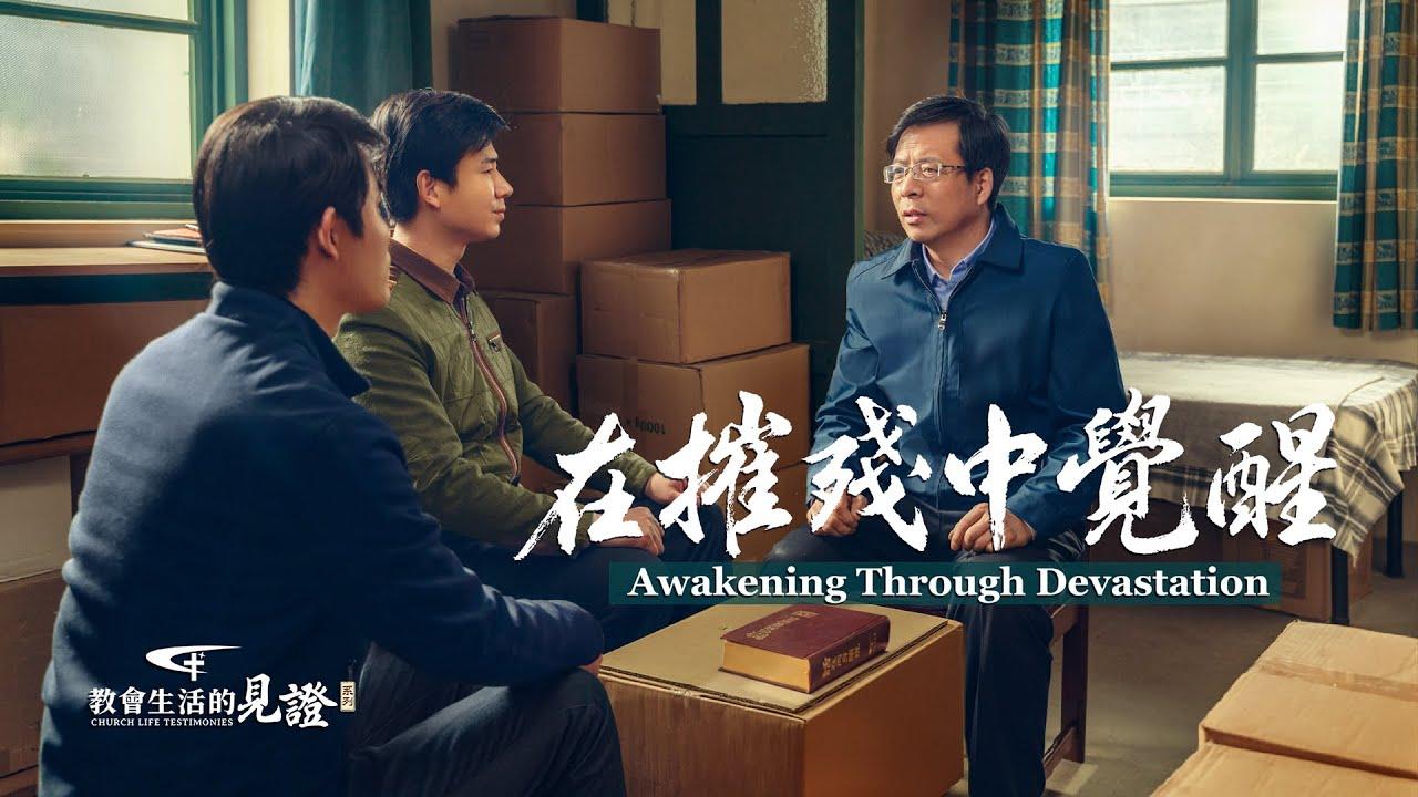 基督徒的经历见证《在摧残中觉醒》
